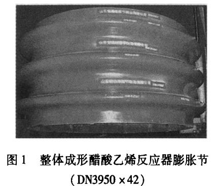 整体成形醋酸乙烯反应器膨胀节